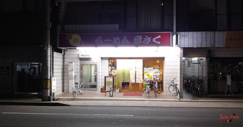 Ramen Hikosaku, Kyoto