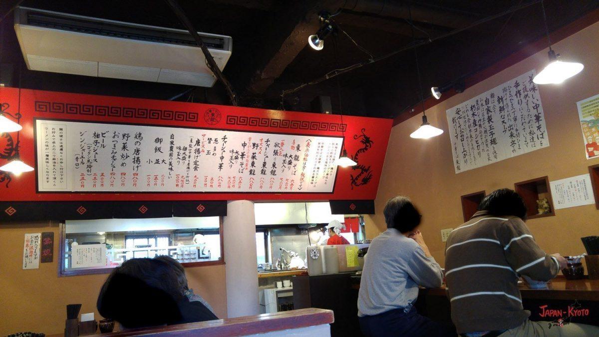 Tonryu Ramen Kyoto