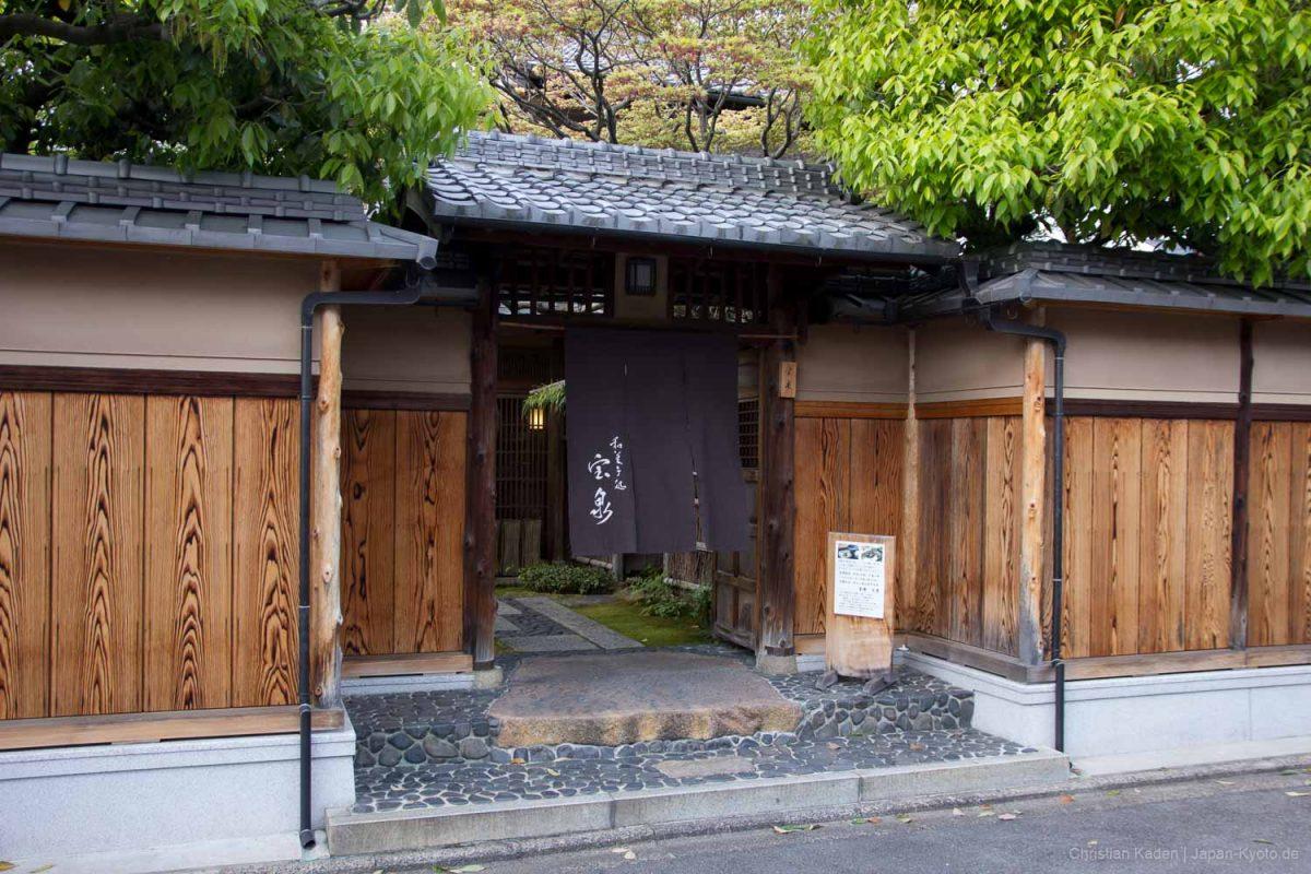 Saryo Hosen Tea House, Kyoto / Chashitsu, Japan, Kansai, Kioto, Kyoto, Saryo Hosen, Tea, Tee, さりょうほうせん, 京都, 日本, 茶, 茶室, 茶寮宝泉, 関西