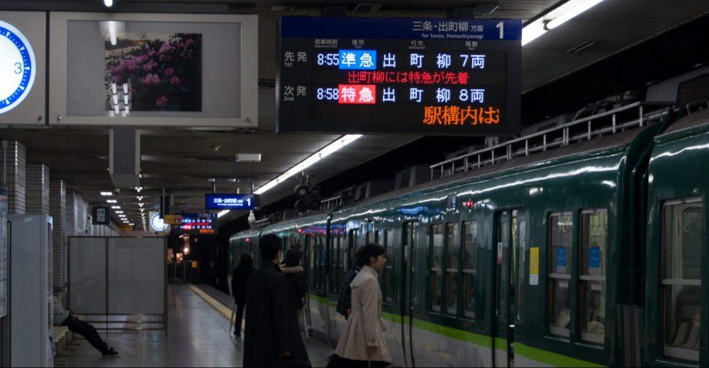 Keihan Railway Kyoto Eisenbahn Bahnlinie