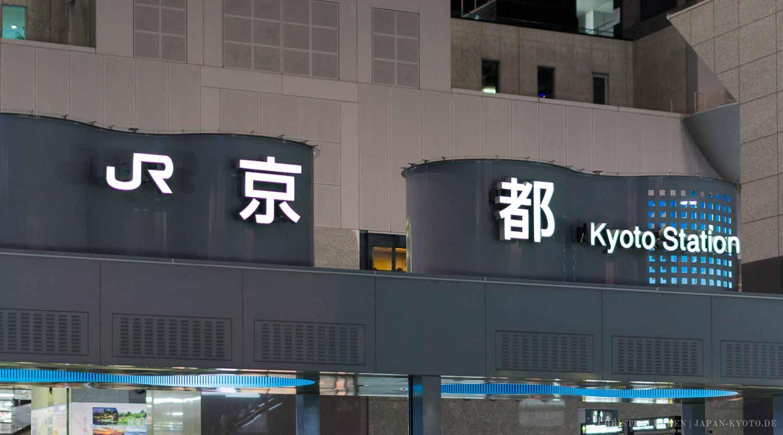 JR Kyoto Main Station / Bahnhof, Eisenbahn, Infrastructure, Infrastruktur, Japan, Kansai, Kioto, Kyoto, Station, Traffic, Train, Verkehr, Zug, 交通, 京都, 日本, 鉄道, 関西, 電車, 駅