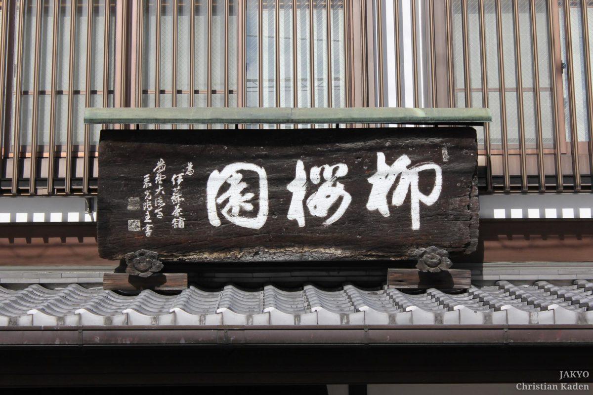 Tea Shop Ryuoen Kyoto / Canon EOS 60D, Geschäft, J2011-12, Japan, Kansai, Kioto, Kyoto, Ryuoen, Shop, Tea, Tea Shop, Tee, Teeladen, りゅうおうえん, 京都, 店, 店舗, 日本, 柳桜園, 茶, 茶店, 茶舗, 関西