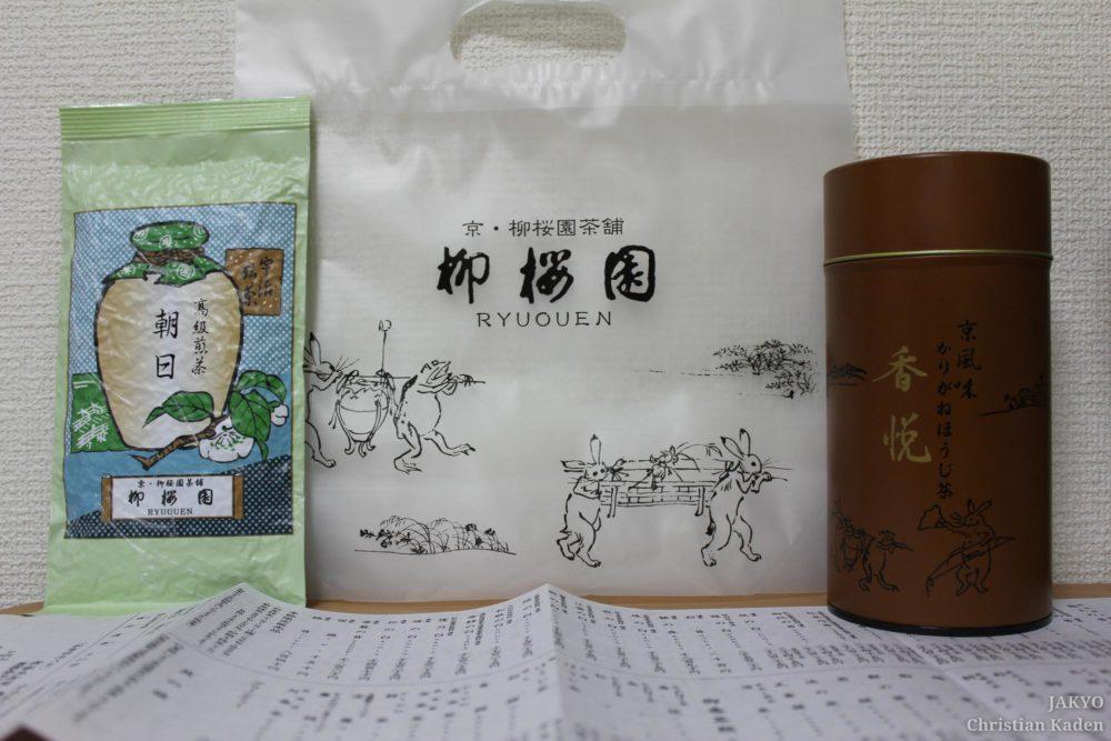 Tea Shop Ryuoen Kyoto / Asahi, Bancha, Canon EOS 60D, Geschäft, Green Tea, Grüner Tee, Grüner Tee (japanisch), Grüntee, Hojicha, Houjicha, Japan, Kansai, Kioto, Koetsu, Kyoto, Ryuoen, Sencha, Shop, Tea, Tea Shop, Tee, Teeladen, こうえつ, にほんちゃ, ばんちゃ, ほうじちゃ, ほうじ茶, りゅうおうえん, りょくちゃ, 京都, 店, 店舗, 日本, 日本茶, 朝日, 柳桜園, 焙じ茶, 煎茶, 番茶, 緑茶, 茶, 茶店, 茶舗, 関西, 香悦