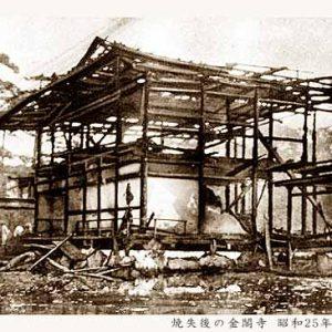 Der Pavillon nach dem Brand 1950